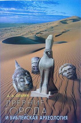 Древние города и Библейская археология. А.А. Опарин, фото 2