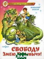 Благов Владимир Свободу Змею Горынычу!