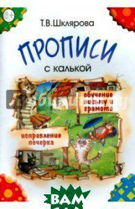 Шклярова Татьяна Васильевна Прописи с калькой. Пособие для детей 6-7 лет