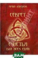 Лебедева Ирина Секрет счастья для всех един