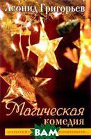 Леонид Григорьев Магическая комедия. Четвертый год. Сплошные неприятности