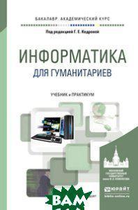 Кедрова Г.Е. Информатика для гуманитариев. Учебник и практикум для академического бакалавриата