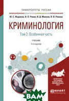 Жариков Ю.С. Криминология в 2-х частях. Том 2. Особенная часть. Учебник для академического бакалавриата