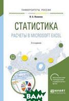Яковлев В.Б. Статистика. Расчеты в Microsoft Excel. Учебное пособие для вузов