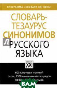 Бабенко Людмила Григорьевна Словарь-тезаурус синонимов русского языка
