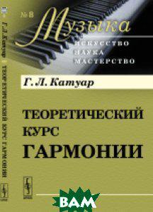 Катуар Г.Л. Теоретический курс гармонии. Выпуск  8. В 2 - х частях