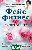 Алена Россошинская Фейсфитнес. Экспресс-курс