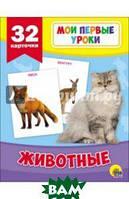 Животные (32 карточки)