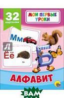 Алфавит (32 карточки)