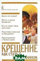 Пономарев Вячеслав Крещение. Как стать христианином