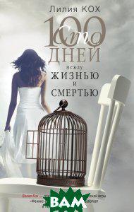 Лилия Кох 100 дней между жизнью и смертью