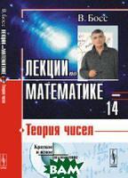 Босс В. Лекции по математике. Теория чисел. Выпуск  14
