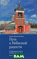 Игумен Максим (Рыжов) Путь к Небесной радости. От Великого поста до Пятидесятницы