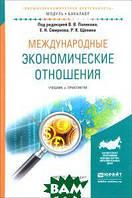 Международные экономические отношения. Учебник и практикум