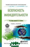 Соломин В.П. Безопасность жизнедеятельности. Учебник и практикум для СПО