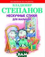 Степанов Владимир Александрович Нескучные стихи для малышей