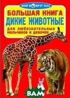 Завязкин Олег Владимирович Большая книга. Дикие животные