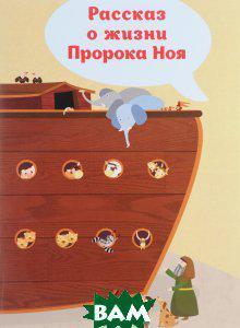 Сусан Такдис Рассказ о жизни Пророка Ноя