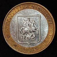 Монета России 10 рублей 2005 г. Москва, фото 1