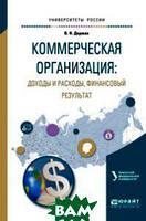 Кельчевская Н.Р. Коммерческая организация: доходы и расходы, финансовый результат. Учебное пособие для академического бакалавриата