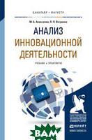 Алексеева М.Б. Анализ инновационной деятельности. Учебник и практикум для бакалавриата и магистратуры