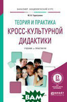 Таратухина Ю.В. Теория и практика кросс-культурной дидактики. Учебник и практикум для академического бакалавриата