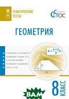 И. В. Малышева Геометрия. 8 класс. Тематические тесты. ФГОС