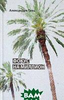 Александра Грац Фокус на миллион