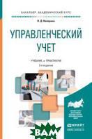Каверина О.Д. Управленческий учет. Учебник и практикум для академического бакалавриата