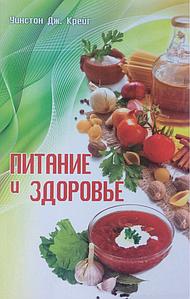 Харчування і здоров'я. Уїнстон Дж. Крейг
