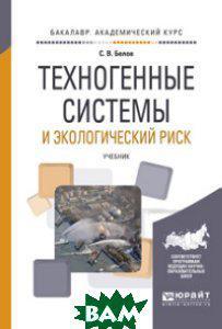 Белов С.В. Техногенные системы и экологический риск. Учебник для академического бакалавриата