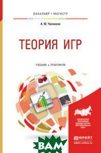 Челноков А.Ю. Теория игр. Учебник и практикум для бакалавриата и магистратуры