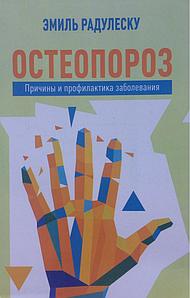 Остеопороз. Причини і профілактика захворювань. Еміль Радулеску