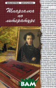 Анисимова Татьяна Борисовна Шпаргалка по литературе