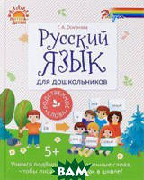 Османова Гурия Абдулбарисовна Русский язык для дошкольников. Родственные слова