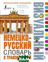 Надежда Нестерова,Елена Лазарева Немецко-русский визуальный словарь с транскрипцией
