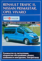 RENO TRAFFIC   NISSAN PRIMASTAR   OPEL VIVARO   Модели с  2001 и с 2006 гг.в.   Руководство по ремонту.