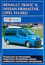 RENO TRAFFIC, NISSAN PRIMASTAR, OPEL VIVARO  Модели с 2001 и с 2006 гг.в.  Руководство по ремонту.