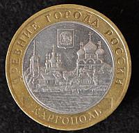 Монета России 10 рублей 2006 г. Каргополь, фото 1
