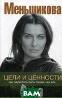 Меньшикова Ксения Евгеньевна Цели и ценности. Как перестать быть таким, как все