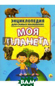 Энциклопедия. Моя планета