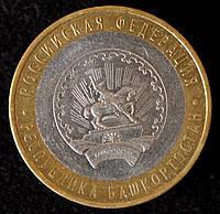 Монета России 10 рублей 2007 г. Башкортостан, фото 1