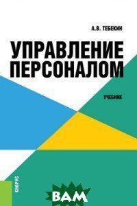 Тебекин А.В. Управление персоналом. Учебник