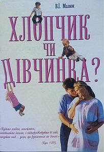 Хлопчик чи дівчинка? В. І. Малюк