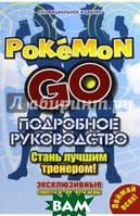 Подробное руководство по Pokemon Go