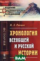 В. Л. Ранцов Хронология всеобщей и русской истории