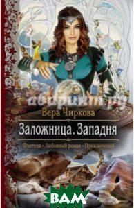Чиркова Вера Андреевна Заложница 3. Западня