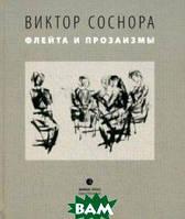 Соснора Виктор Александрович Флейта и прозаизмы
