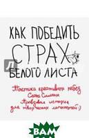 Маслакова Виктория Олеговна Как победить страх белого листа. Тактика креативных побед Слона Симона