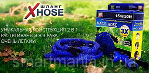 Поливочный садовый шланг X-Hose/Magic Hose 45 м. с распылителем